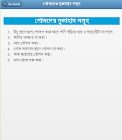 Screenshot of ফরজ গোসলে নিয়ম [Foroj Gosol]