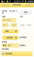 Screenshot of スマートフォン対応版 訪問看護システム
