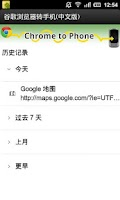 Screenshot of Chrome to Phone for China