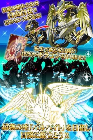 ドラゴン育成~ガドラン★マスター【基本無料RPG】