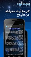 Screenshot of برجك اليوم - Daily Horoscope
