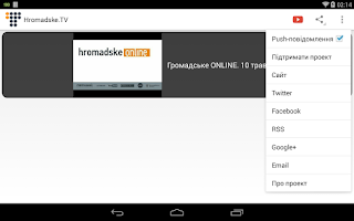 Screenshot of Hromadske.TV