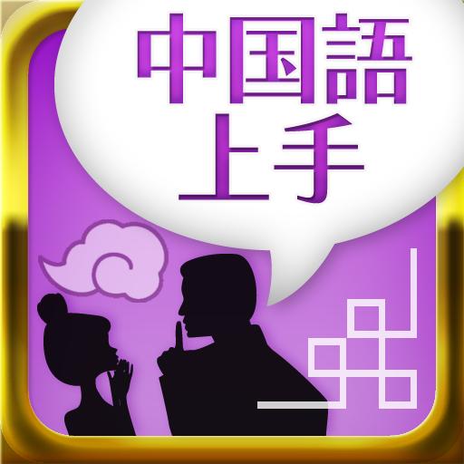 中国語上手 LOGO-APP點子