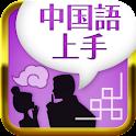 中国語上手 icon