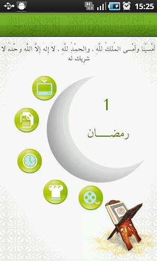【免費旅遊App】Dot Ramadan-APP點子