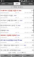 Screenshot of 중앙대학교 컴퓨터공학부 동문네트워크