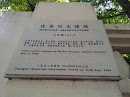 长乐路历史建筑