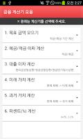 Screenshot of 금융 계산기 모음