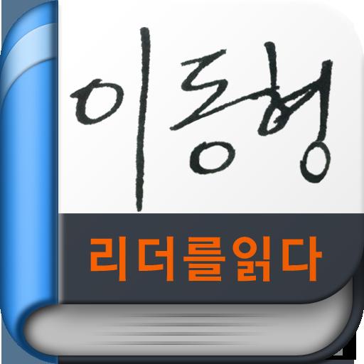 書籍必備App 이동형 - 리더를 읽다 시리즈(무료책) LOGO-綠色工廠好玩App
