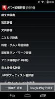Screenshot of テレビ番組名辞書(2014年10月版)