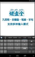 Screenshot of iFlytek Voice Input for Pad