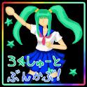 ろくしゅーと☆ぶんかぶ icon