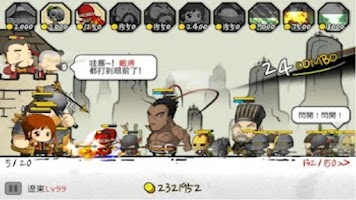 Screenshot of 三国志塔防2