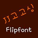 JJgogosing™ Korean Flipfont icon