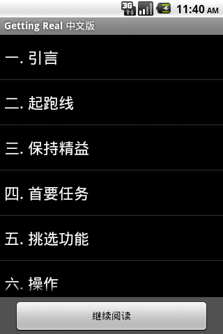 Getting Real 中文版 電子書