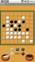 Screenshot of 黑白棋