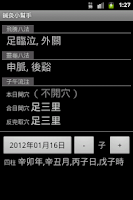 Screenshot of Acupuncture Helper