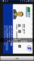 Screenshot of やさしく名刺ファイリング ビューワー