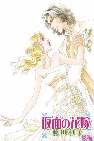 仮面の花嫁2(ハーレクイン)