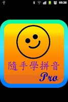 Screenshot of Handy Pinyin Pro 隨手學拼音(專業版)