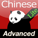 New HSK Advanced lite icon