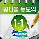 뉴토익 콩나물 실전모의고사1-1 icon