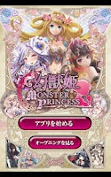Screenshot of 幻獣姫〜Monster Princess〜 【旧バージョン】