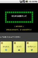 Screenshot of ゆらゆら迷路キッズ(子供知育:遊び)
