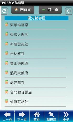 【免費工具App】台北市旅館導覽-APP點子