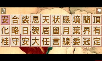 Screenshot of Three kanji idioms puzzle LITE