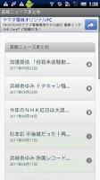 Screenshot of 芸能ニュースまとめ