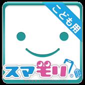 スマモリ-親子で始めるスマホモニタリングアプリ