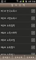 Screenshot of 짬짬이 교육학