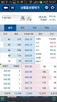 Screenshot of Kyobo Securities SmartK