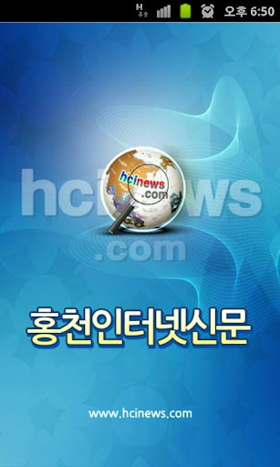 홍천인터넷신문