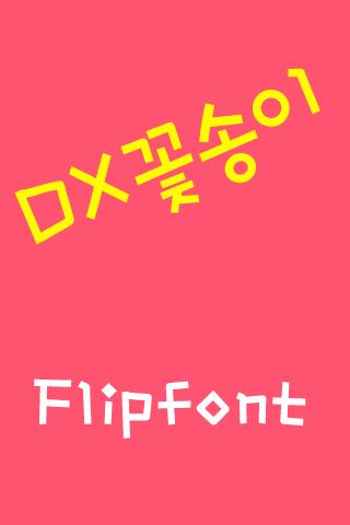 DX꽃송이™ 한국어 Flipfont