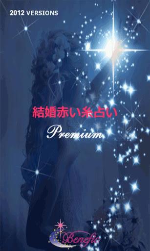 おとめ座 結婚赤い糸占い Premium2012