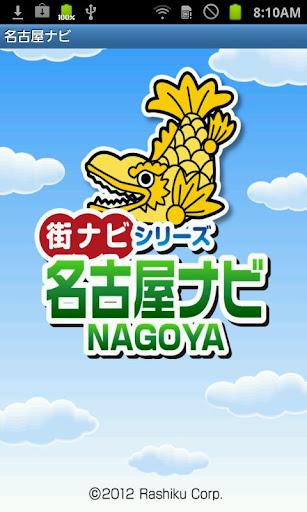 名古屋ナビ