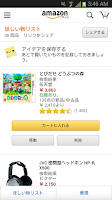 Screenshot of Amazon Androidアプリ