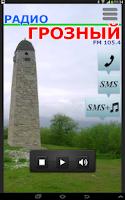 Screenshot of Радио Грозный online