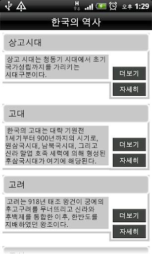 간편한 한국사연표