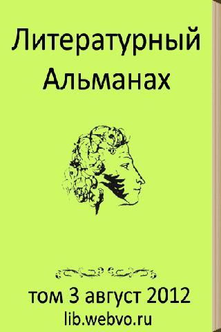 Литературный альманах