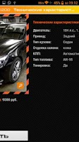 Screenshot of ПИЛОТ-АВТО прокат автомобилей
