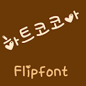 YDHeartcocoa™ Korean Flipfont icon