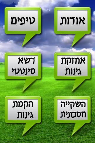 玩商業App|אגדת דשא免費|APP試玩