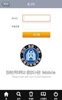 Screenshot of 침례신학대학교 도서관