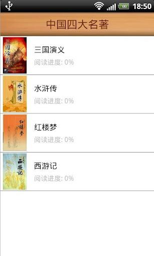 中國四大名著