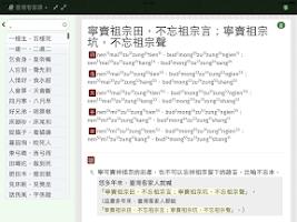 Screenshot of 萌典—教育部國語、臺語、客語辭典民間版