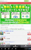 Screenshot of 音楽ダウンロードのTapnowミュージックplus