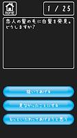 Screenshot of SM診断◆あなたの本性は・・・?